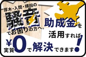 厚木・入間・横田の騒音でお困りの方へ。助成金を活用すれば実質¥0で解決できます!