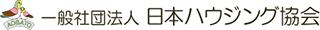 一般社団法人日本ハウジング協会