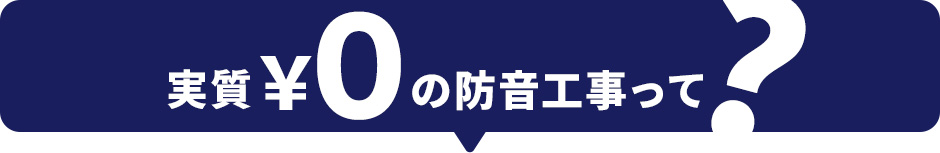 実質¥0の防音工事って?