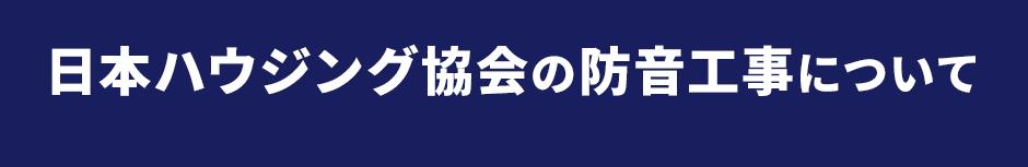日本ハウジング協会の防音工事について