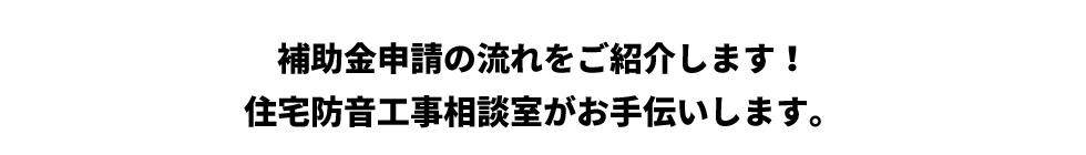 補助金申請の流れをご紹介します!日本ハウジング協会がお手伝いします。