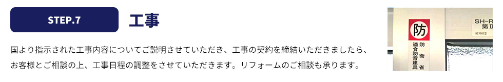 step.7 工事